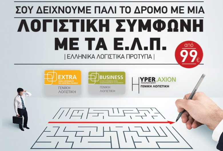 EXTRA_Logistiki_Banner_780X530