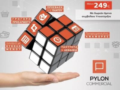 Pylon Commercial