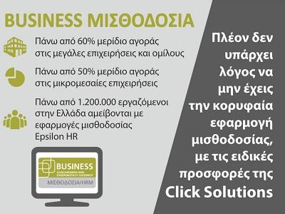 Business Μισθοδοσία